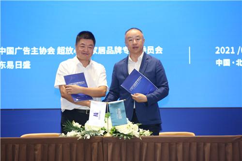 东易日盛集团与中机城市控股集团签订战略协议.JPG